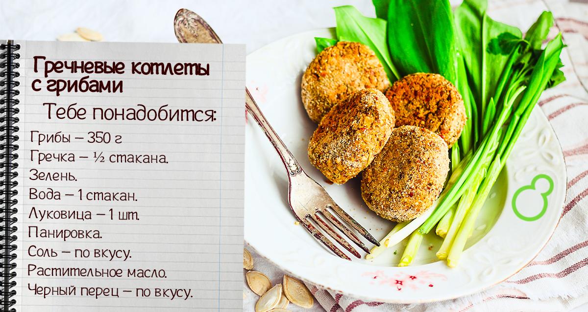 Как приготовить котлеты из гречки постные рецепт с пошагово