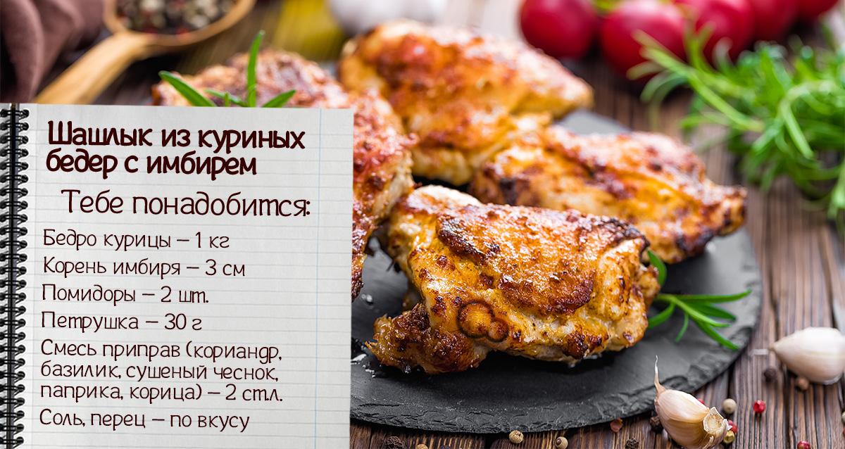Шашлык из куриных бедрышек рецепт 18