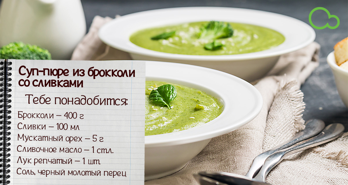 Рецепты суп брокколи со сливками