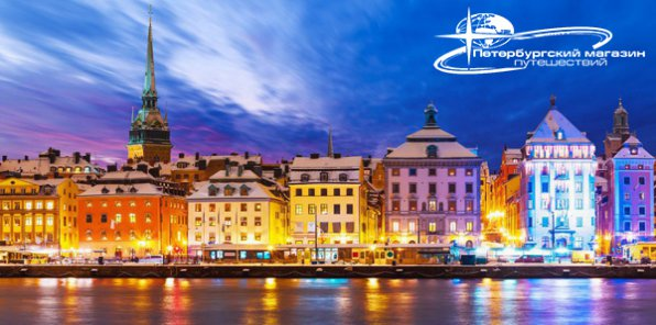 -35% на туры в Финляндию, Прибалтику