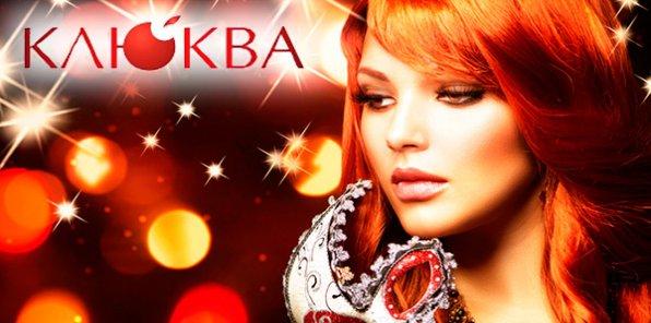 -68% на услуги в салоне красоты «Клюква»