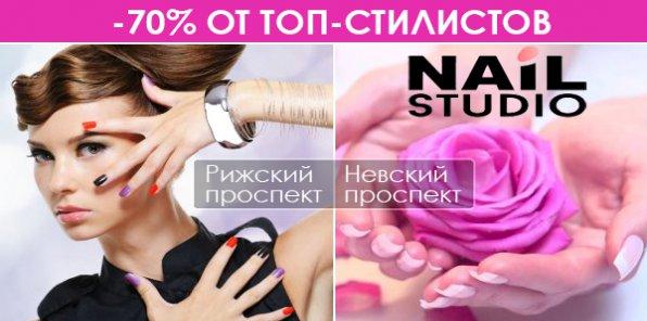 -70% от топ-стилистов: 599 р. за маникюр + покрытие Luxio, Shellac + укрепляющее масло, 399 р. за женскую стрижку