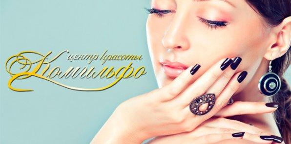 -57% на ногтевой сервис в салоне «Комильфо»