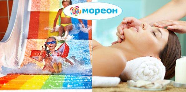 -45% скидка на семейный отдых в Аквапарке и Термах «Мореон». Эксклюзивный пакет beauty-услуг по суперцене!