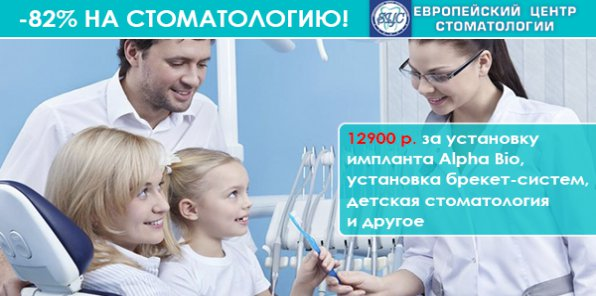 Всего 12900 р. за установку имплантата Alpha Bio, а также установка брекет-систем, детская стоматология и другое