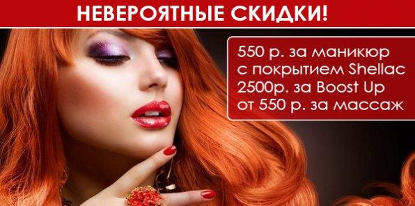 Невероятные скидки! 250 р. за Shellac, а также скидки до 77% на маникюр, услуги для волос, косметологию, массаж