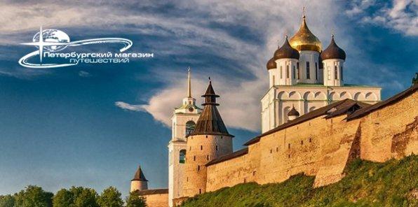 До 44% на туры по России и Эстонии