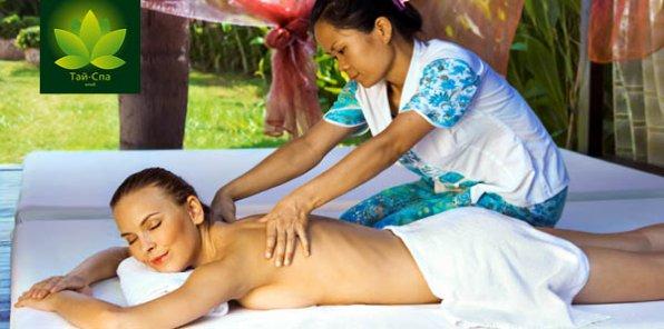 -50% на тайский массаж