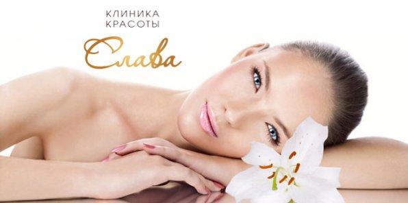 -73% на косметологию в клинике красоты премиум-класса «Слава»