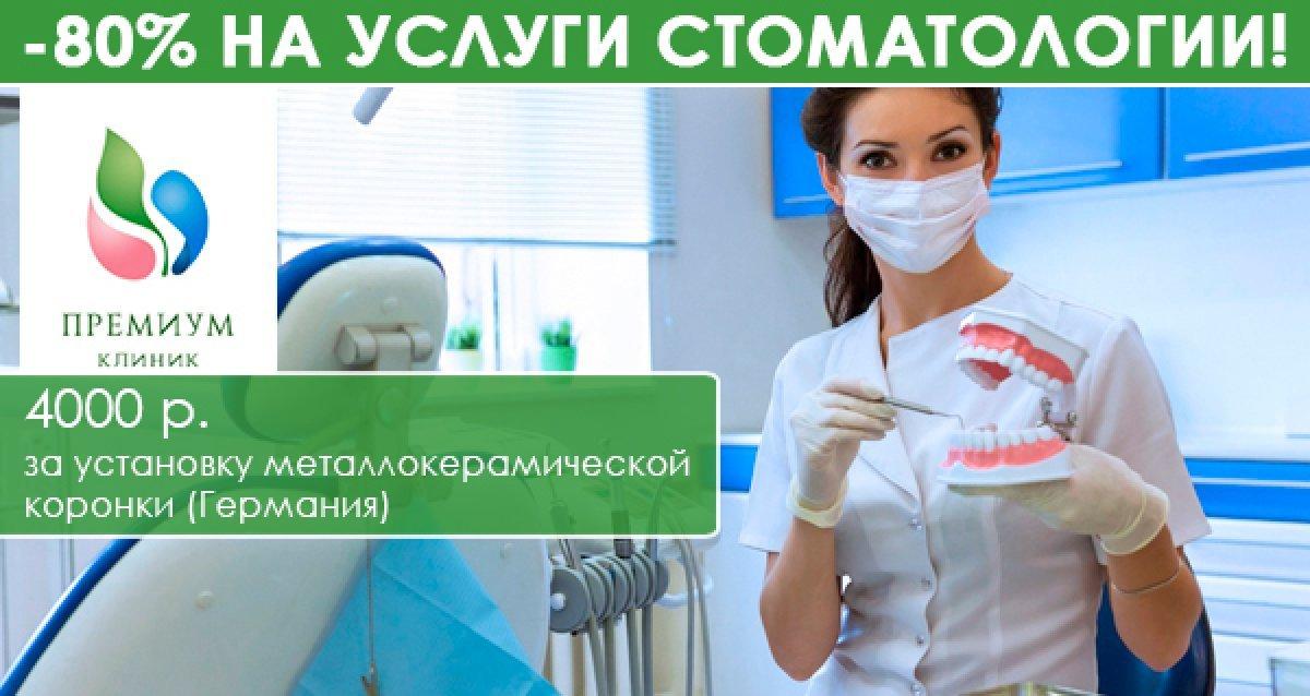 -80% на услуги стоматологии в «Премиум клиник»! 950 р. за лечение кариеса и установку пломбы