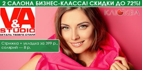 2 салона бизнес-класса! Скидки до 72% в салонах «Клюква» и V&A STUDIO! Стрижка + укладка за 399 р., солярий — 8 р.