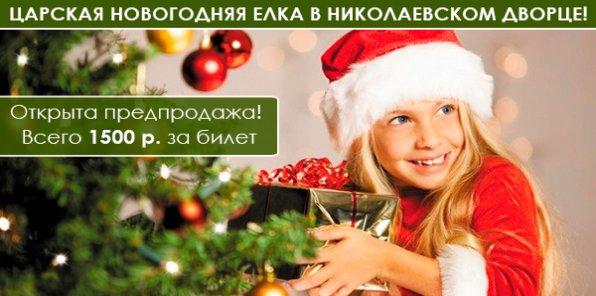Царская новогодняя елка в Николаевском Дворце! Открыта предпродажа! Всего 1500 р. за билет с подарком!
