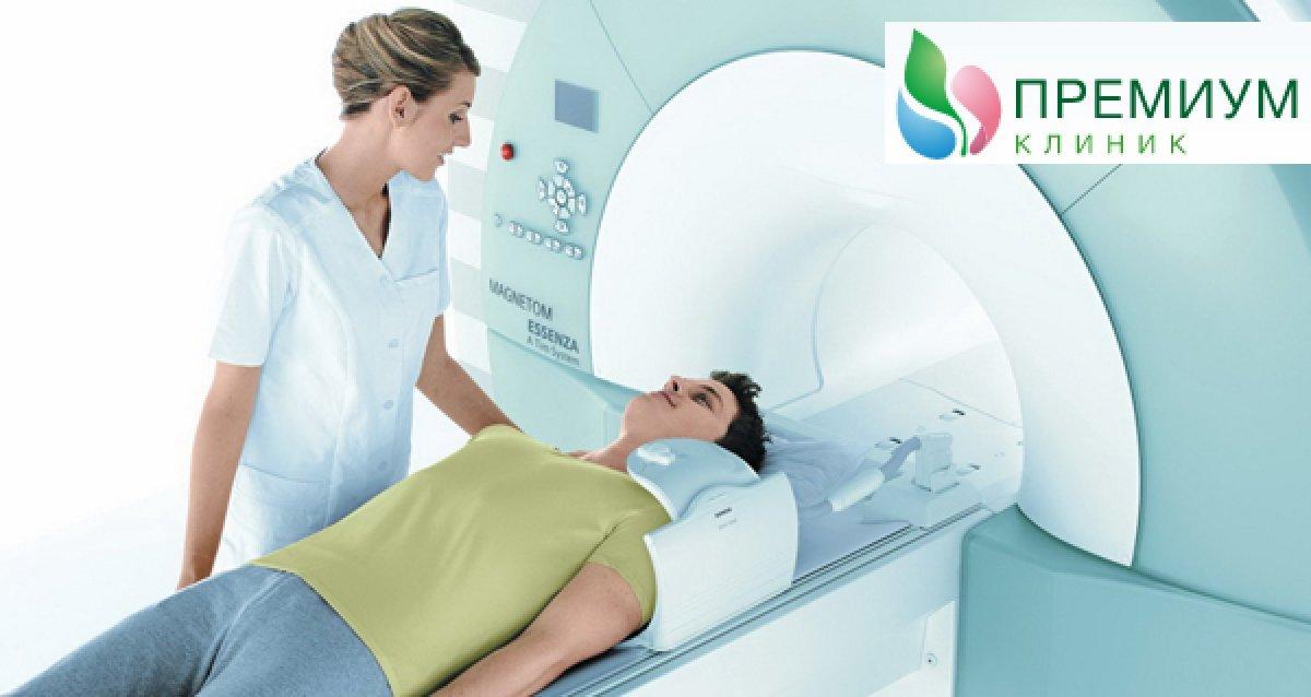 -80% в «Премиум клиник»! 2100 р. за МРТ сосудов головного мозга. Высокопольный томограф General Electric 1,5 Тесла