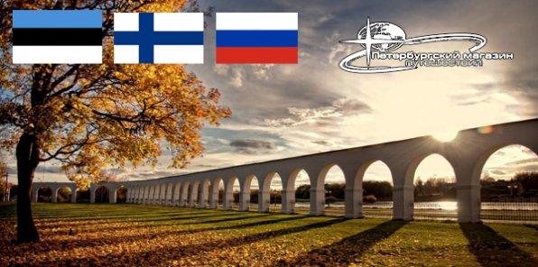 До -50% на туры по России, Эстонии