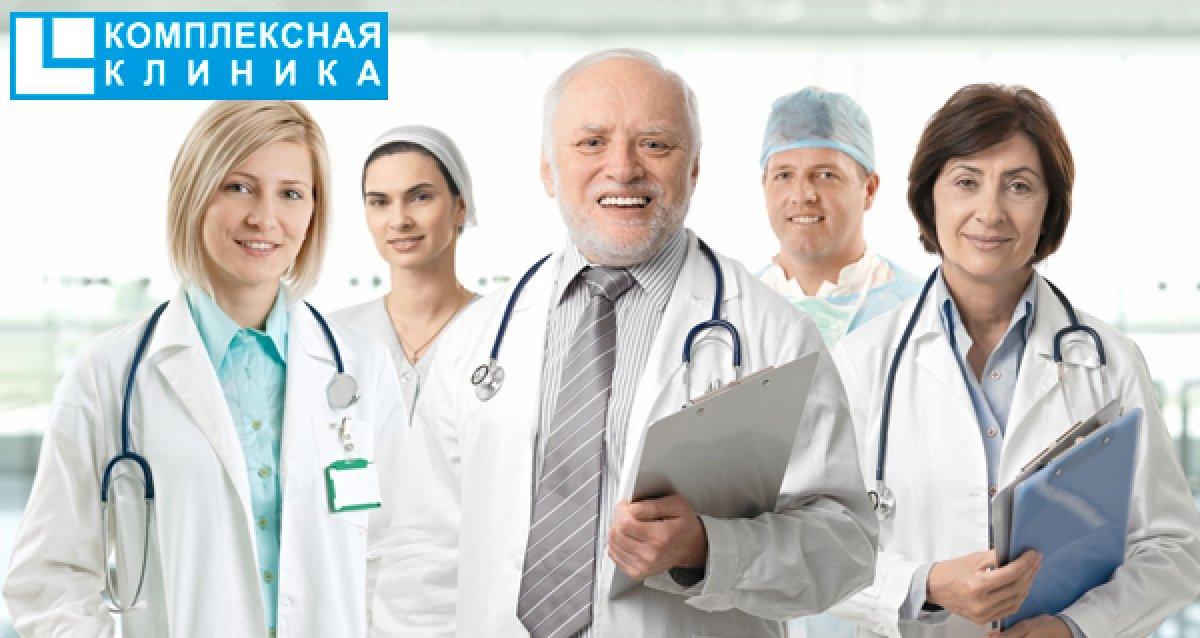 -93% на услуги «Комплексной Клиники»
