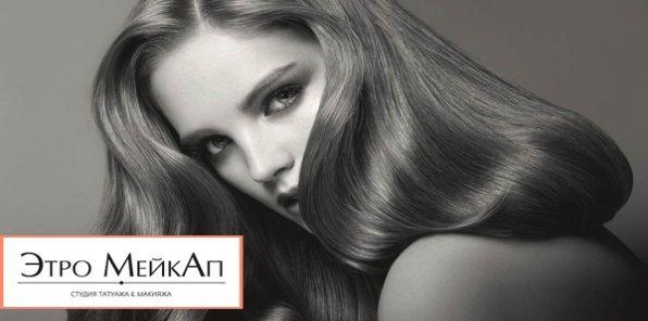 -80% на услуги для волос в студии «Этро МейкАп»
