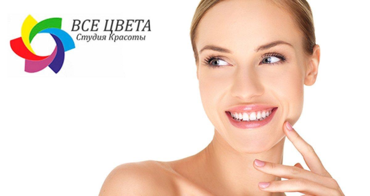 -80% на услуги косметолога