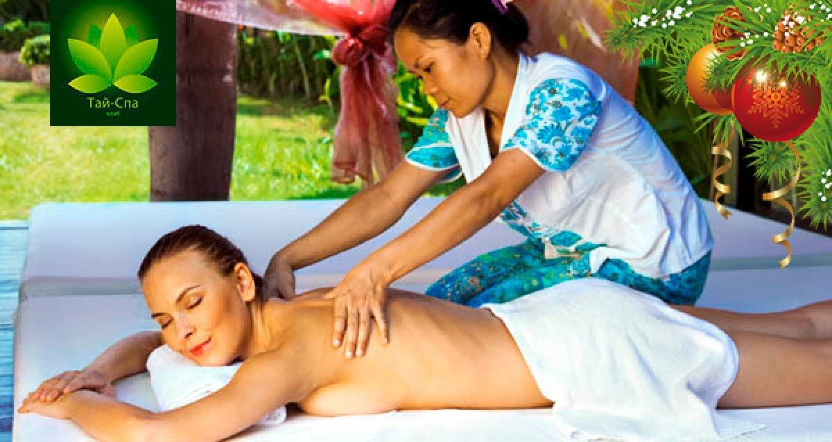-50% на массаж и подарочные сертификаты