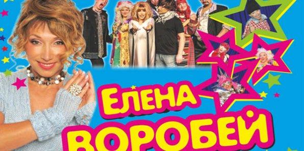 -50% на концерт Елены Воробей