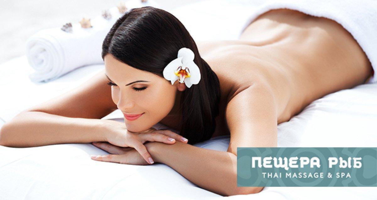-68% на тайский массаж