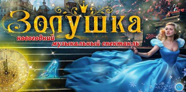 -50% на новогодний детский спектакль