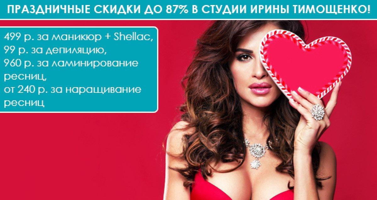 В честь праздника студия красоты Ирины Тимощенко дарит подарочные сертификаты на 1000, 2000, 3000 р.