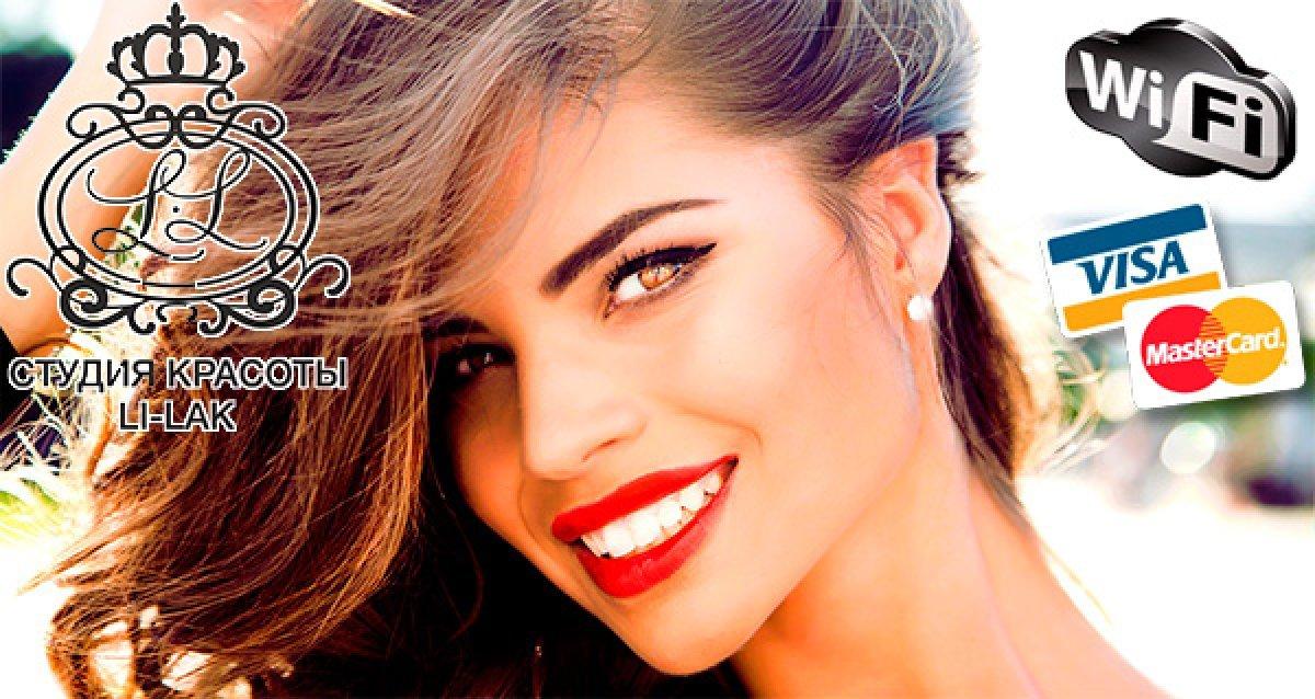 -72% на услуги для волос в салоне красоты Li-Lak