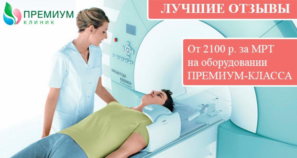 -80% на МРТ в «Премиум клиник»! 2100 р. за МРТ сосудов головного мозга, 2950 р. за МРТ сустава