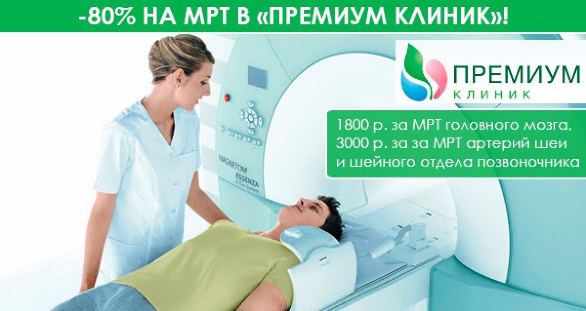 -80% на МРТ в «Премиум клиник». 1800 р. за МРТ головного мозга, 3000 р. за за МРТ артерий шеи и шейного отдела позвоночника