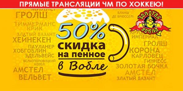 -50% на любые пенные напитки в любой день в сети «Золотая Вобла»! Русская, европейская и японская кухни