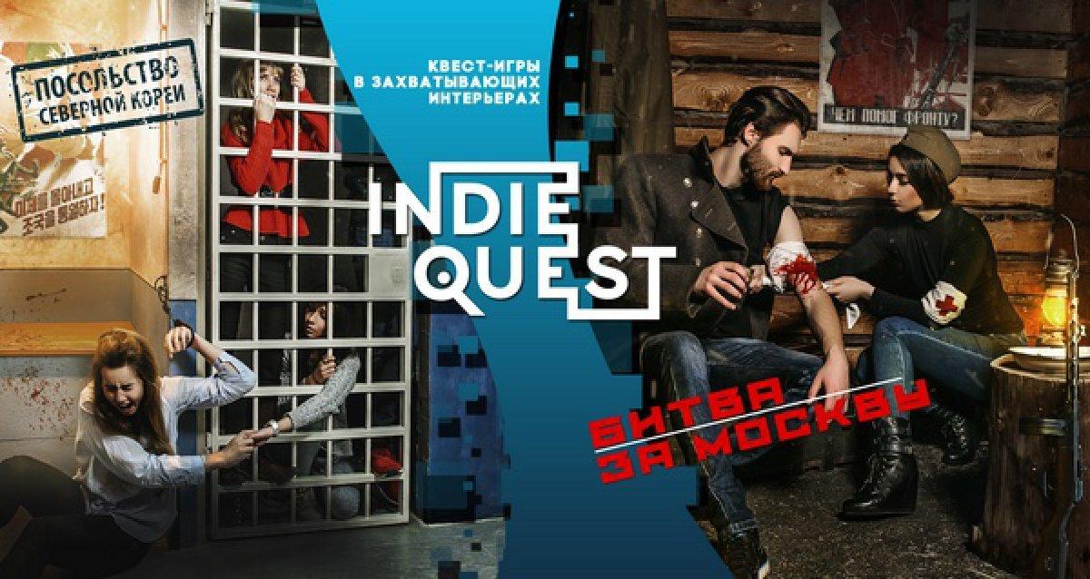 -50% на любой квест от компании IndieQuest
