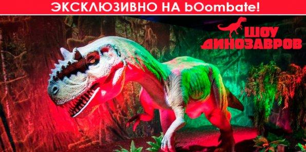 До -40% на «Шоу динозавров». 840 р. за 2 билета, 450 р. за доп. билет. 30 гигантских динозавров, 3D кинотеатр!
