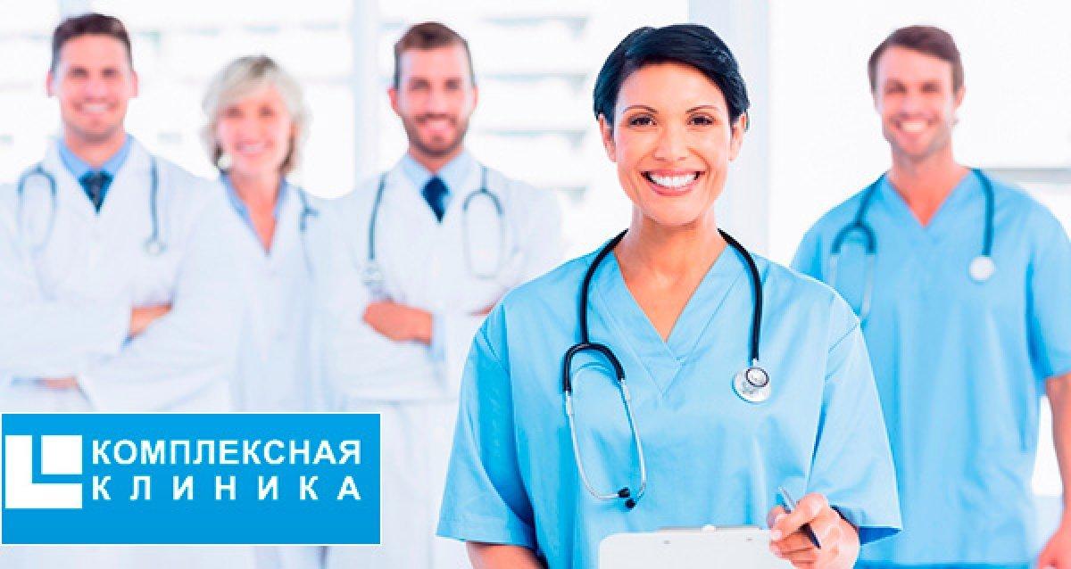 -79% на обследование в «Комплексной Клинике»