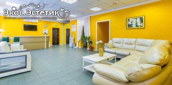 -79% на косметологию в центре «Экос-Эстетик»