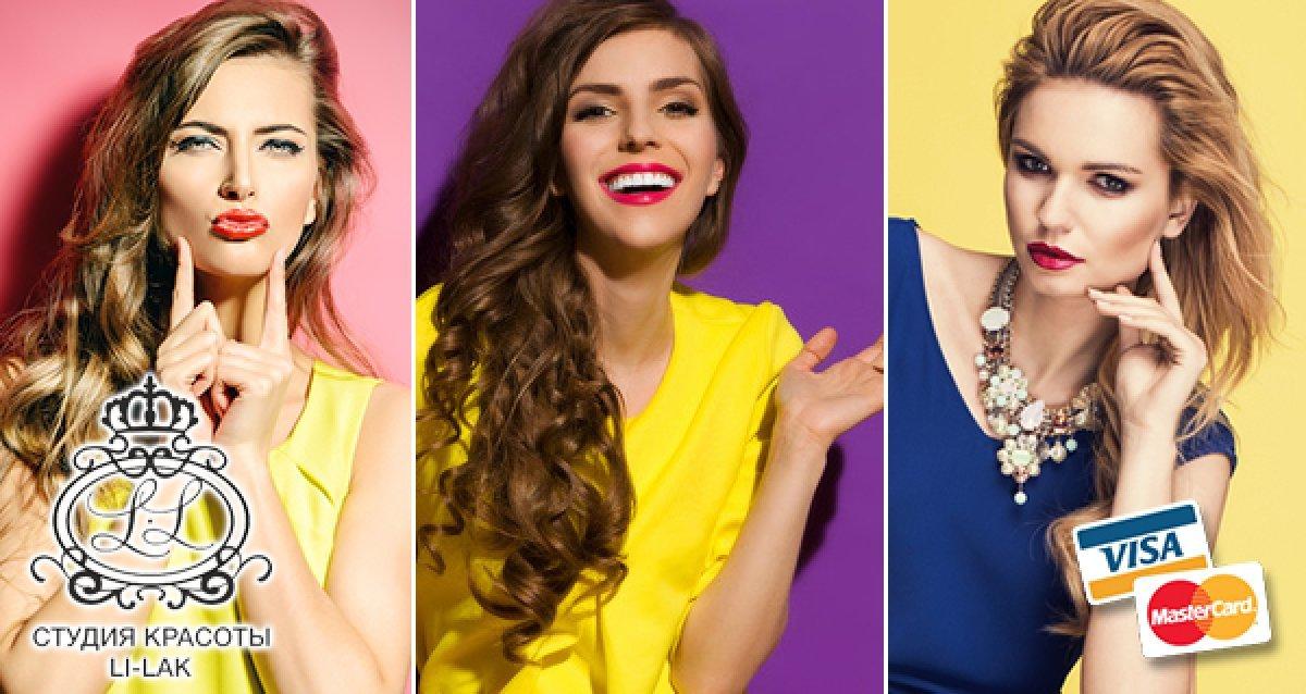 -75% на услуги для волос в салоне красоты Li-Lak