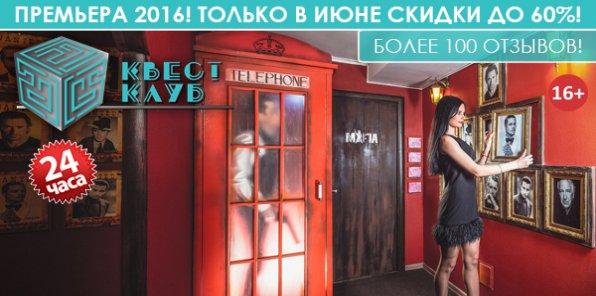 Премьера 2016! 500 р. за квесты «Мафия: игра на выживание», «Белый лебедь: за час до расстрела»