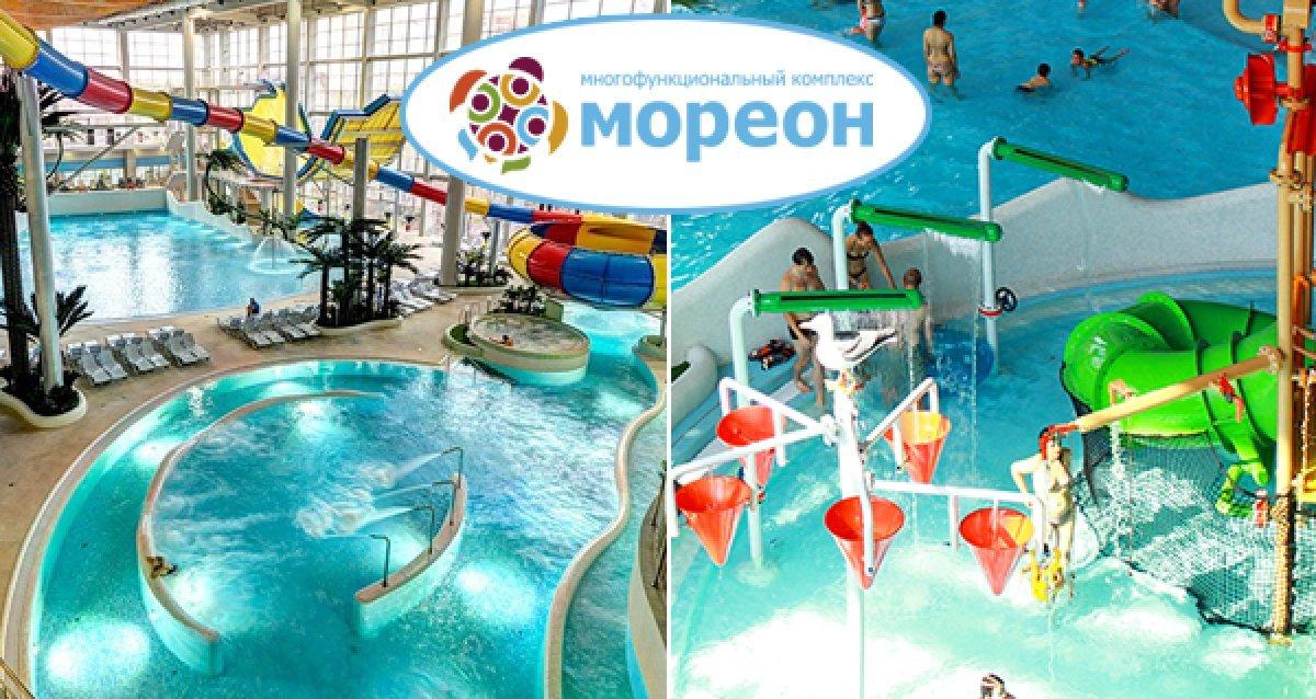 -40% в аквапарке «Мореон». От 1249 р. за посещение аквапарка + термы, 743 р. за термы, 645 р. за аквапарк