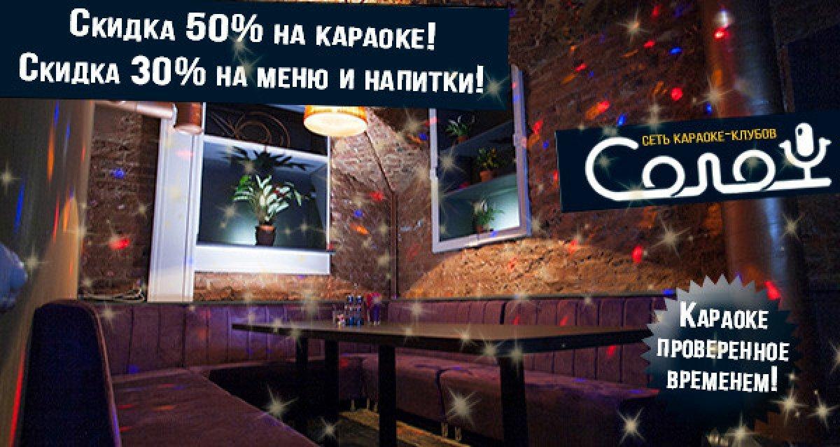 Пойте с удовольствием! Скидка 50% на караоке, 30% на меню и напитки. 400 р. за аренду VIP-кабины. Бонусы!