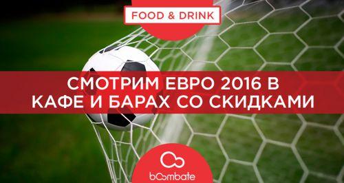 Смотрим Евро 2016 в правильных кафе и барах со скидками