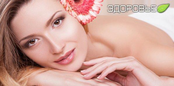 -70% на косметологию в центре «Здоровье»
