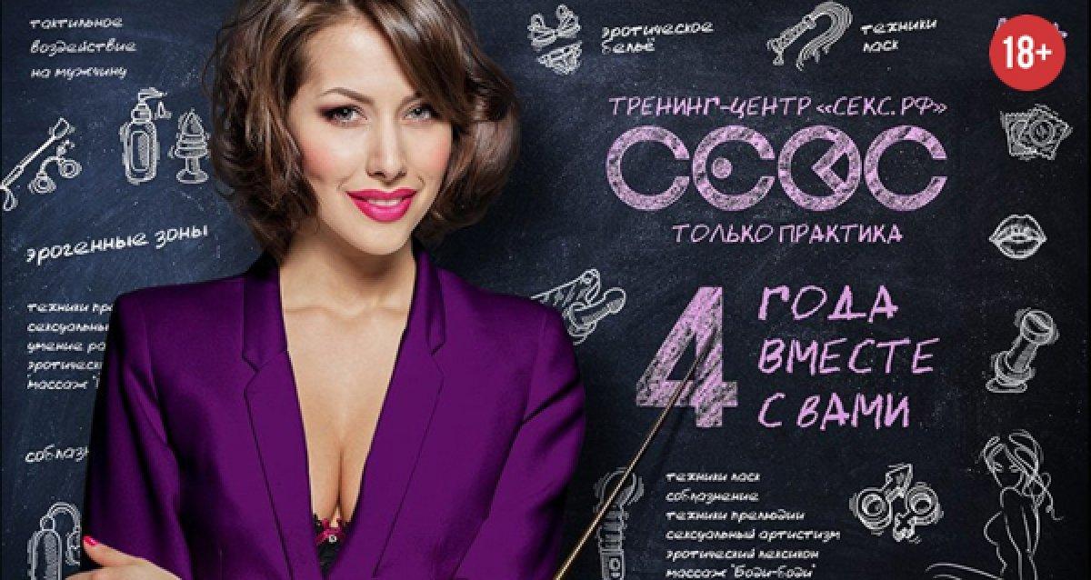 Получите второе высшее-сексуальное! Тренинги СЕКС.РФ — весело о главном