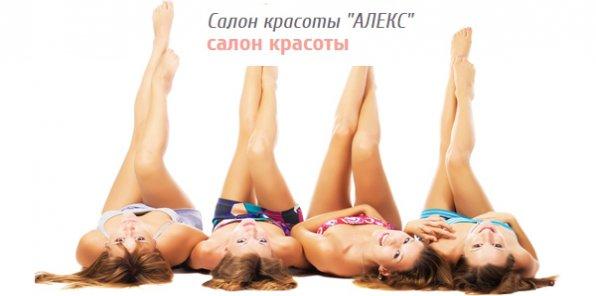 -84% на депиляцию в салоне красоты «АЛЕКС»