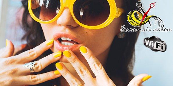 -70% на услуги для ногтей в салоне «Золотой Локон»