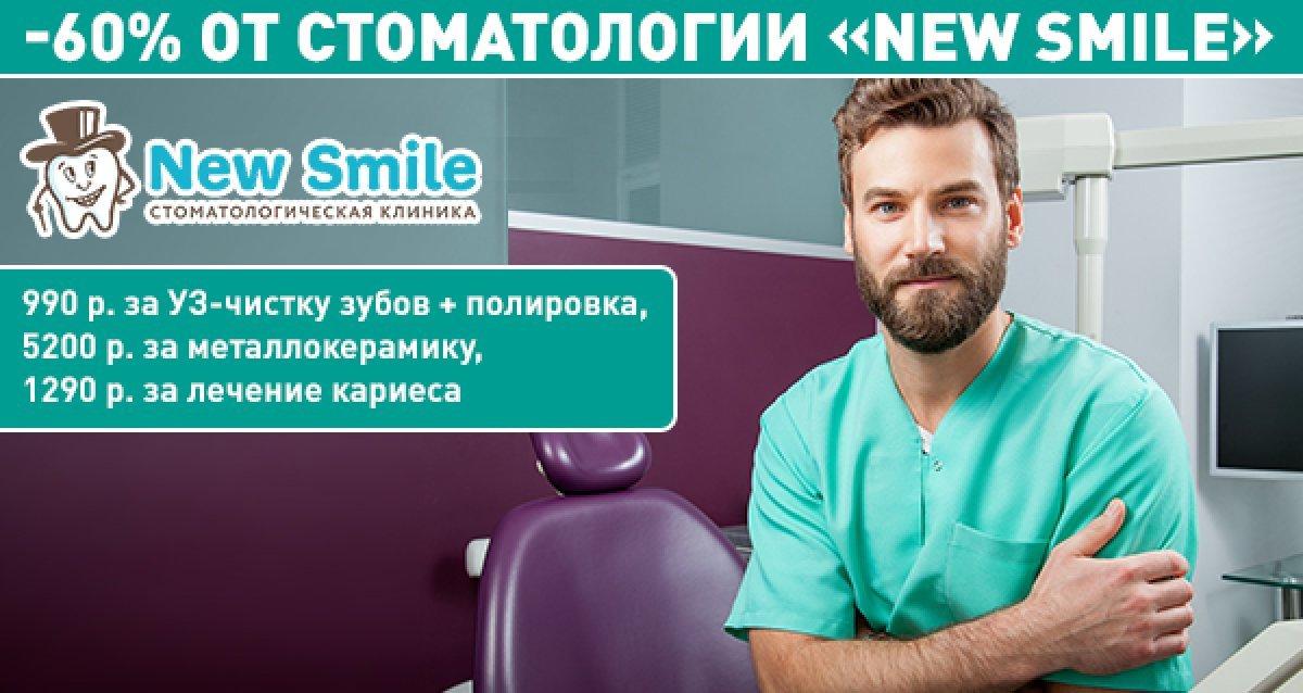 -60% в New Smile: 990 р. за УЗ-чистку зубов + полировка, 5200 р. за металлокерамику, 1290 р. за лечение кариеса