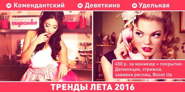 Тренды 2016 года! Депиляция, косметология, стрижки, Boost Up