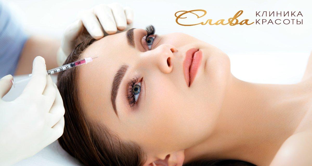 -70% на инъекционную косметологию в сети клиник красоты премиум-класса «Слава»
