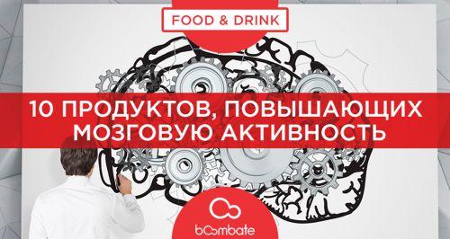 Пища для ума. Топ 10 продуктов, повышающих мозговую активность