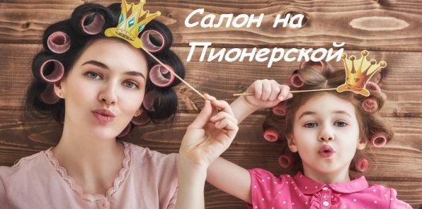 -80% на услуги для волос на Пионерской