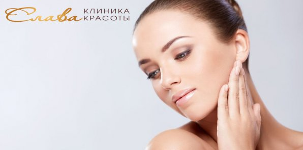 -70% на инъекционную косметологию