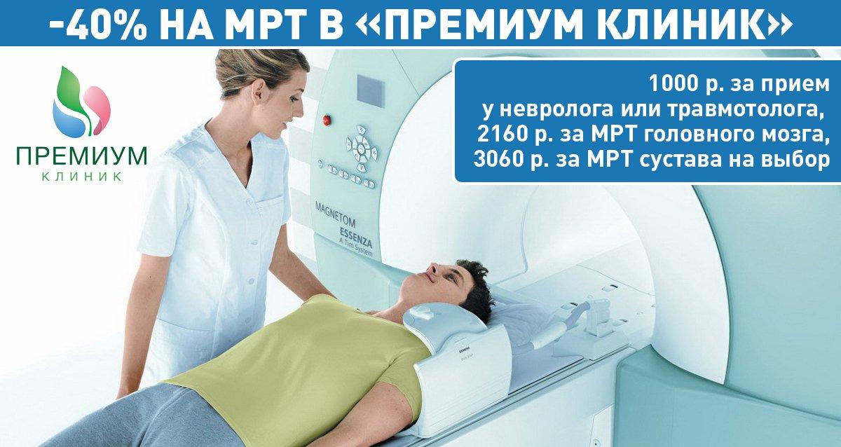 Скидка 40% на МРТ в «Премиум клиник» в Бибирево